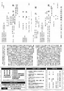 20161203kyokanze2