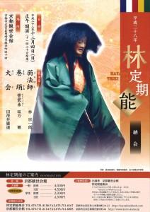 20161204kyokanze1