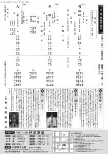 20161204kyokanze2