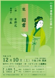 20161210fukui1