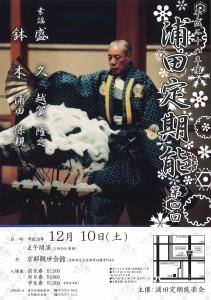 20161210kyokanze1