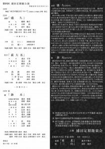 20161210kyokanze2