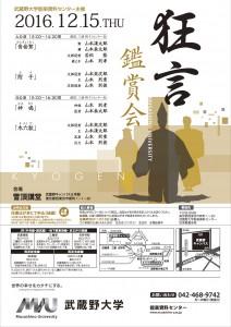 20161215musashino