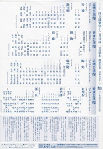 201612kokuritsu2