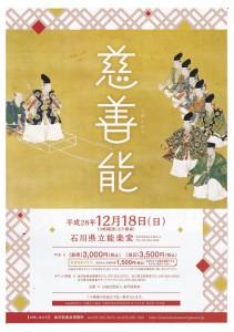 20161218ishikawa1