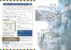 20161223otsuki1