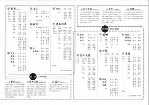 20161223otsuki2