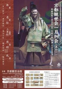 20170108kyokanze1