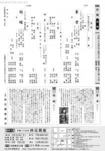 20170114kyokanze2