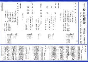20170115kyokanze