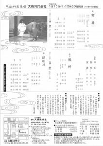 20170115otsuki2