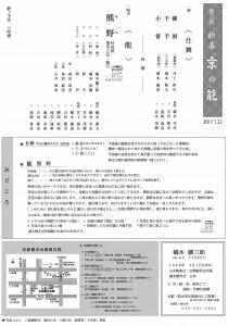 20170122kyokanze2