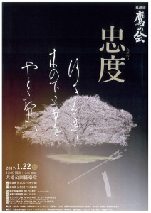 20170122ohori1