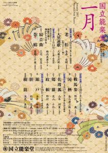 201701kokuritsu1