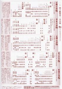 201701kokuritsu2