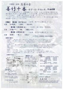 201701zenchiku2