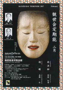 20170205kanze1