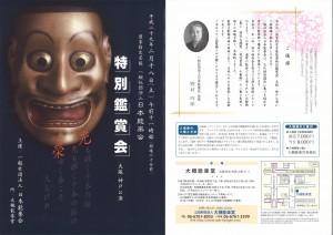20170218otsuki1