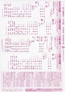 201702kokuritsu2