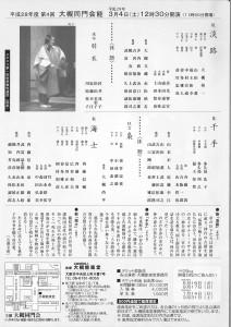 20170304otsuki2
