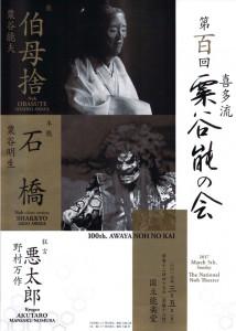 20170305kokuritsu1