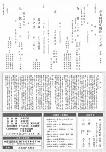 20170311kyokanze2