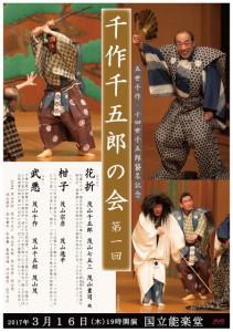 20170316kokuritsu1