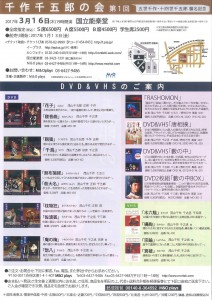 20170316kokuritsu2