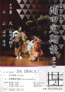 20170318kyokanze1