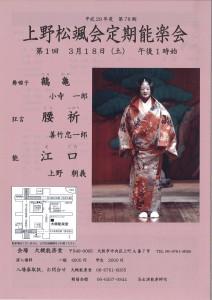 20170318otsuki1