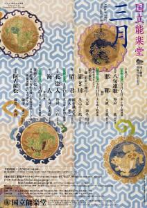 201703kokuritsu1