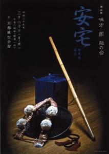 20170320kyokanze1