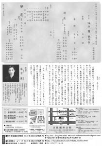 20170320kyokanze2