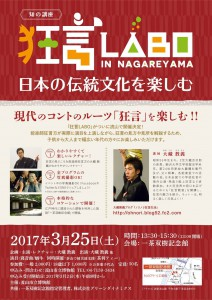20170325nagareyama