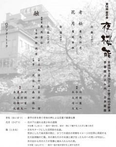 20170329yozakura2