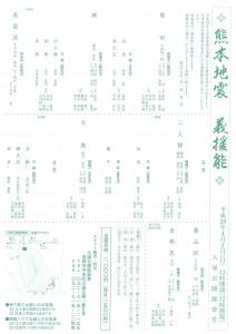 20170402kumamoto
