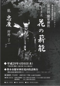 20170406kumamoto1