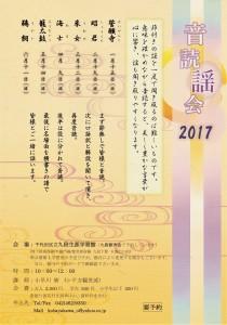 20170409ondoku