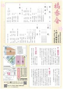 20170416kokuritsu2