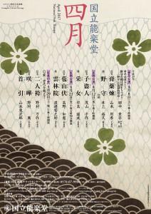 201704kokuritsu1