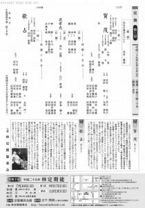 20170507kyokanze2