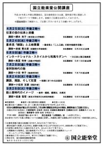 2017kokuritsu_open