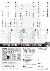 20170521kokuritsu2