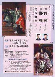 20170527okayama1