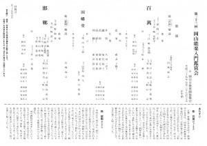 20170527okayama2