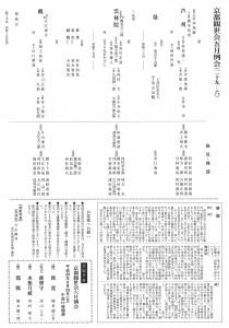 20170528kyokanze2