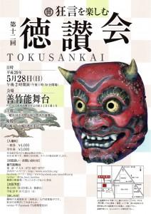 20170528tokusan1