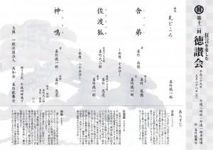 20170528tokusan2
