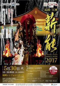 20170530fukuoka1