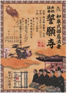 20170603seiganji1